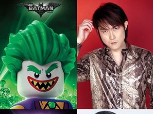 子安武人さん・沢城みゆきさんが『レゴバットマン ザ・ムービー』日本語吹替版に出演! 今回の配役の理由を、配給会社の映画担当がコメント