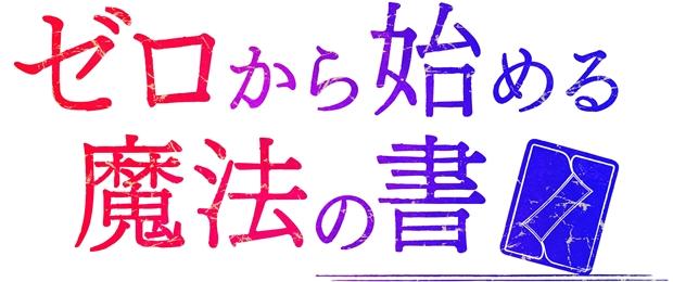 TVアニメ『ゼロから始める魔法の書』第9話「再会」の先行場面カットが到着!-2