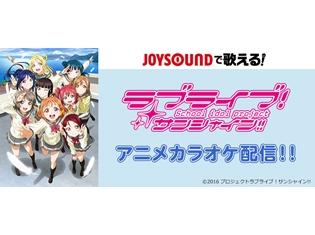 『ラブライブ!サンシャイン!!』オープニングとエンディングのアニメカラオケがJOYSOUNDで配信開始!