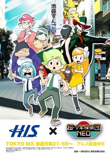 旅行会社H.I.S.がアニメ『超・少年探偵団 NEO』とコラボ