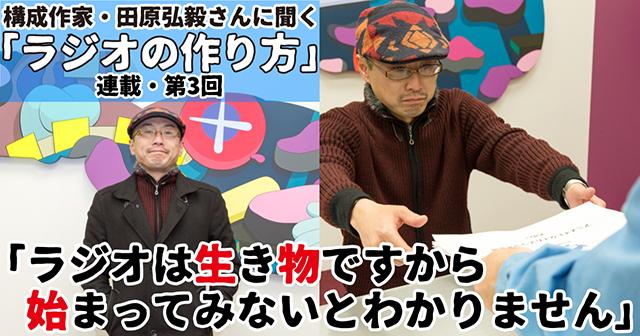 構成Tこと構成作家・田原弘毅さんに聞く「ラジオの作り方」第3回