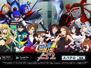 『アイドルマスター(アイマス)』の「無尽合体キサラギ」が『スーパーロボット大戦X-Ω』と限定コラボ! 台湾ライブビューイング、新CDなど新着情報が公開!