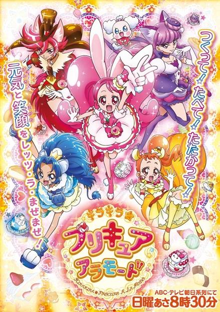 最新作『HUGっと!プリキュア』まで!プリキュア歴代シリーズ全15作品を放送順に総まとめ-7
