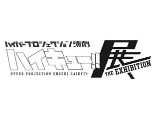 ハイパープロジェクション演劇「ハイキュー!!」初の展示会が開催! 舞台セットや小道具、映像の展示、グッズ販売などを予定