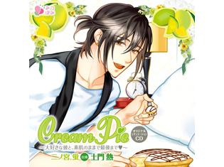 土門熱さん出演の「Cream Pie~大好きな彼と、素肌のままで最後まで♥ 二ノ宮蛍」試聴配信スタート!