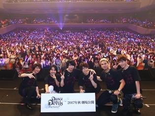 斉藤壮馬さん・羽多野渉さんら登壇『ダンデビ』SPコンサート、劇場公開を発表した当日の模様を大公開