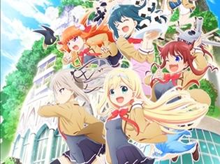 ラクエンロジックのアニメ新シリーズ『ひなろじ~from Luck & Logic~』が2017年夏放送決定! メインキャラなどを公開