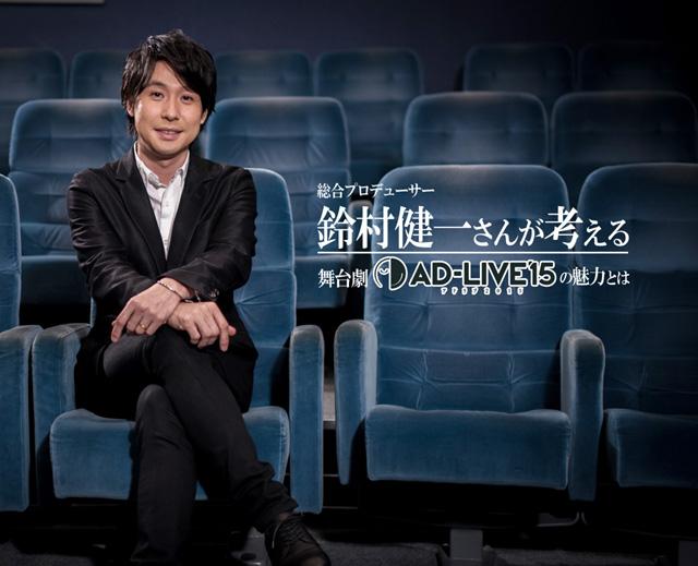 総合P・鈴村健一さんが考える舞台劇「AD-LIVE」の魅力とは