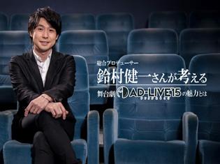 「AD-LIVE(アドリブ) 2015」がファミリー劇場に登場!総合プロデューサー・鈴村健一さんに大人気舞台劇「AD-LIVE」の魅力を聞く!