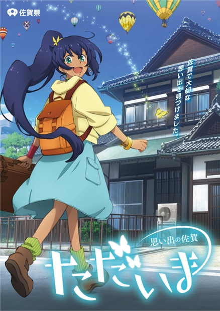 佐賀県を舞台にしたアニメ『ただいま』『おかえり』がリリース決定