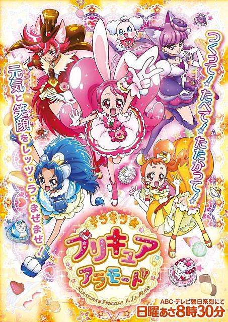 キラキラ☆プリキュアアラモード-14