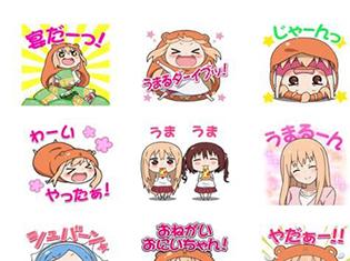 TVアニメ『干物妹!うまるちゃん』のLINEポップアップスタンプが登場! うまるちゃんが飛び出て喋る!