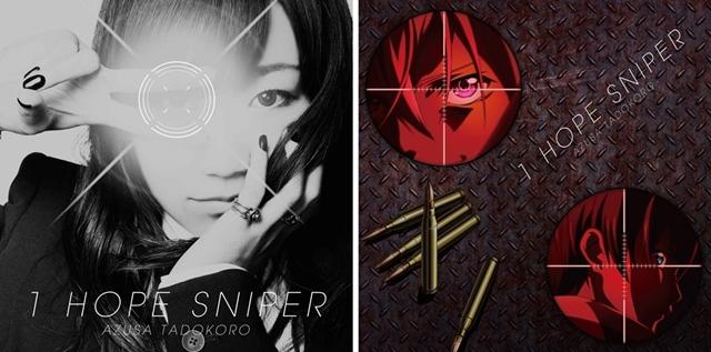 ▲1HOPE SNIPER/左:アーティストジャケット盤、右:アニメジャケット盤