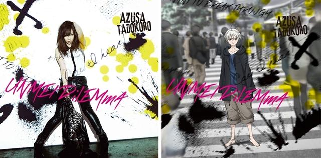 ▲運命ジレンマ/左:アーティストジャケット盤、右:アニメジャケット盤