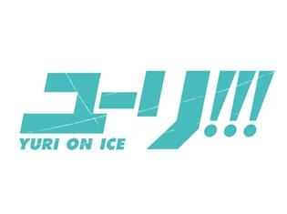 『ユーリ!!! on ICE』豊永利行さん・内山昂輝さんらと一緒に、フィギュアスケートを楽しんで学べるSPイベントが開催決定