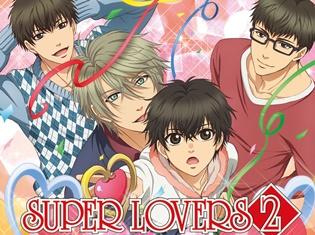 TVアニメ『SUPER LOVERS 2』より、海棠4兄弟が歌うEDテーマ「ギュンとラブソング」の試聴動画が公開