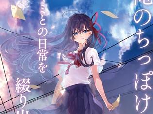 梅原裕一郎さん、水瀬いのりさん、高田憂希さん出演の『追伸 ソラゴトに微笑んだ君へ』のオーディオドラマが公開!