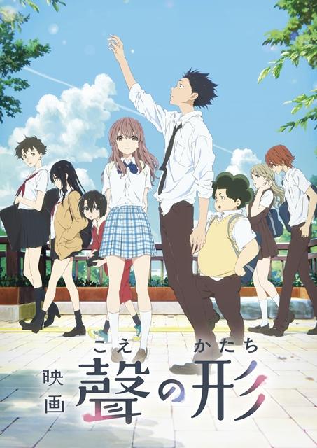 映画『聲の形』Blu-ray初回限定版に、映像特典として主題歌「恋をしたのは」の新規アニメーションを収録!-4