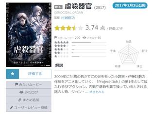 「Yahoo!映画」のユーザーが選ぶ「今週末みたい映画ランキング」(2月2日付)が公開! アニメ映画2作品がランクイン!