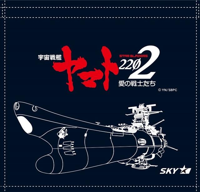『宇宙戦艦ヤマト2202 愛の戦士たち』第七章「新星篇」<最終章>より、劇場特報&先行場面カットが公開-6
