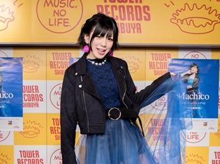 Machicoさん『このすば2』OPテーマシングル発売イベントで、メジャー1stアルバム発売を発表! 気になる発売時期も判明