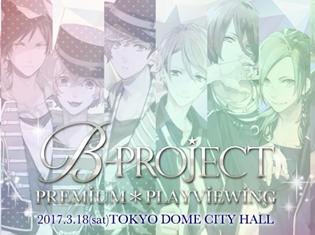 B-PROJECT一夜限りのプレミアム上映会が開催決定! 小野大輔さん・岸尾だいすけさんらが出演したあのイベントを映像で再び