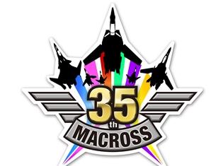 「マクロス35周年」始動! 新作映像プロジェクト&2018年TVアニメ新作の新企画が発表