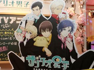 『サンリオ男子』TVアニメ化決定!放送時期に加え、江口拓也さん、斉藤壮馬さんら声優情報なども解禁