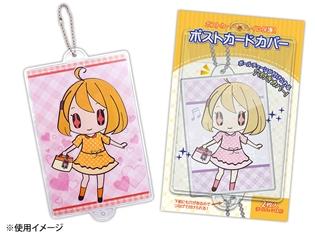 グッズ収納商品でお馴染みのコアデから、ポストカードを守るための「ポストカードカバー」が2017年2月11日に発売!