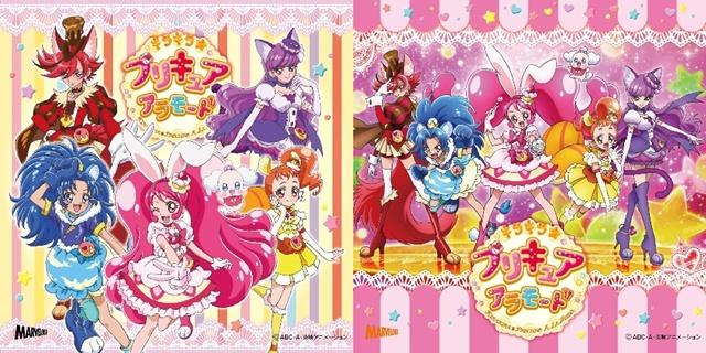 『キラキラ☆プリキュアアラモード』主題歌CDなど続々発売