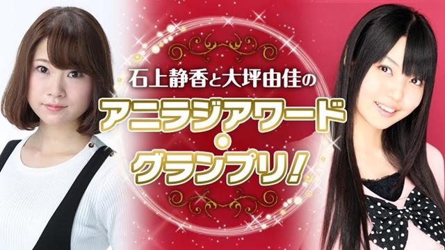 石上静香さんと大坪由佳さんによるアニラジアワード特番が放送決定!