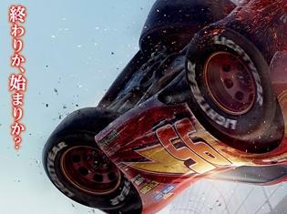 ディズニー/ピクサー最新作の邦題が『カーズ/クロスロード』に決定 日本公開は2017年7月15日(土)!