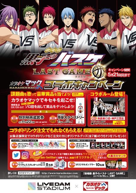 「黒子のバスケ」×カラオケマックのコラボが2月13日から開催!