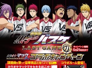 『劇場版 黒子のバスケ LAST GAME』公開記念「黒子のバスケ」×カラオケマックのコラボが開催!