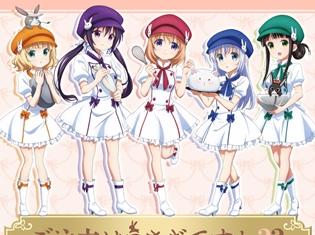 TVアニメ『ご注文はうさぎですか??』とローソンがバレンタインよりタイアップキャンペーンを実施!