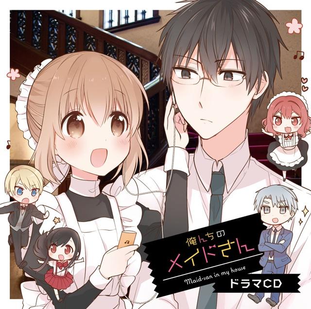 三上さん&小林さん出演『俺んちのメイドさん』ドラマCD発売!