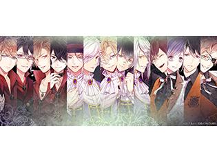 『DIABOLIK LOVERS』新作シチュエーションCD、ドラマCD、ベストアルバム第三弾の発売決定! 舞台の新作公演も!