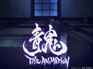 劇場版『青鬼 THE ANIMATION』公開記念半券キャンペーンでキャストのサイン入りアフレコ台本が当たる