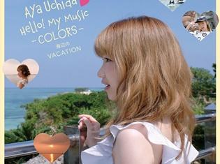 『ラブライブ!』でおなじみ内田彩さんの音楽活動に密着したBDのダイジェスト映像が公開! 「海辺のVACATION」のジャケット写真も解禁!