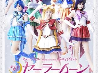 ミュージカル「美少女戦士セーラームーン」最新公演のDVDダイジェスト映像解禁! 気になる豪華映像特典の内容も大発表