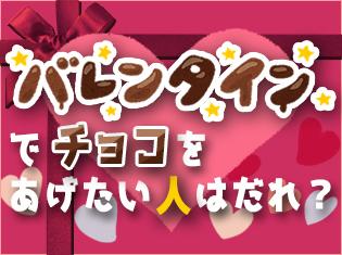 バレンタイン、みんなが本命チョコをあげたいアニメ作品の彼&声優さんはあの人! バレンタインアンケート結果発表