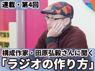 構成Tこと構成作家・田原弘毅さんに聞く「ラジオの作り方」──連載第4回「怒られたってね、謝ればいいだけなんですよ」