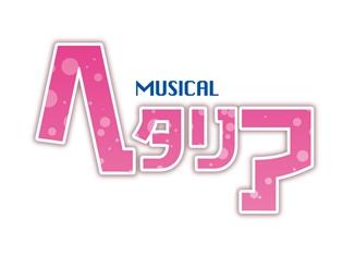 ミュージカル「ヘタリア」第3弾新作公演が決定! 東京・大阪で2017年7月に開幕!