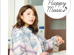 声優・新田恵海さん初のアーティスト・ブックの内容を、ちょっとだけ大公開! 気になる店舗購入特典やイベント詳細も明らかに