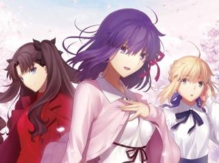 劇場版『Fate/stay night[Heaven's Feel]』第一章より、特典付き前売券の発売日が決定