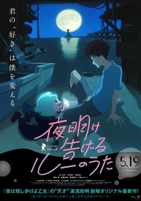 劇場アニメ『夜明け告げるルーのうた』ポスタービジュアル解禁!