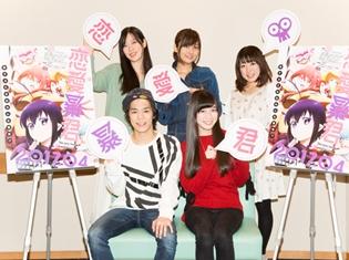 『恋愛暴君』青山吉能さん・小野賢章さんら主要声優5名が判明! キャラビジュアルや4月からの放送局も発表