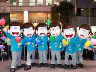 バレンタインデーは『おそ松さん』と一緒!アニメイト池袋本店にて6つ子によるお渡しイベント開催/レポート