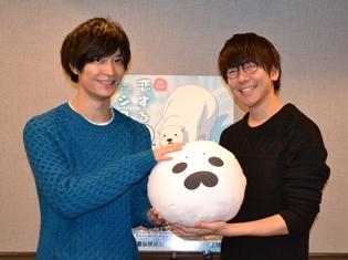 花江夏樹さん・梅原裕一郎さんW主演『恋するシロクマ』、劇場にてぷちアニメ化決定! アフレココメントも到着