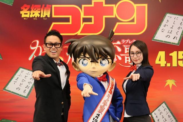 劇場版『名探偵コナン』に宮川大輔さん吉岡里帆さんがゲスト出演